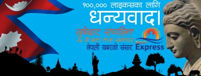 Nepali Express FB Promotion